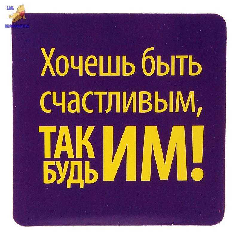 """МАГНИТ ПОЛИМЕР """"ХОЧЕШЬ БЫТЬ СЧАСТЛИВЫМ"""""""