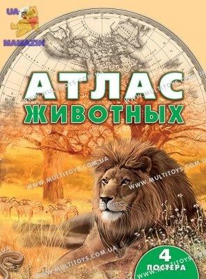 Енциклопедії: Атлас животных рус