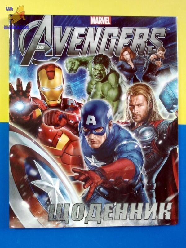 """Дневник школьный (укр) """"Avengers"""""""