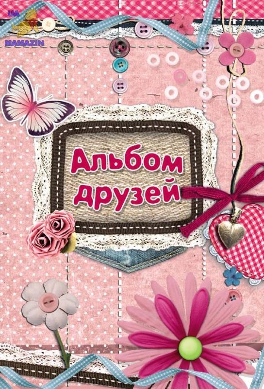 Альбом друзей (кружево), ТМ Пегас (рус)