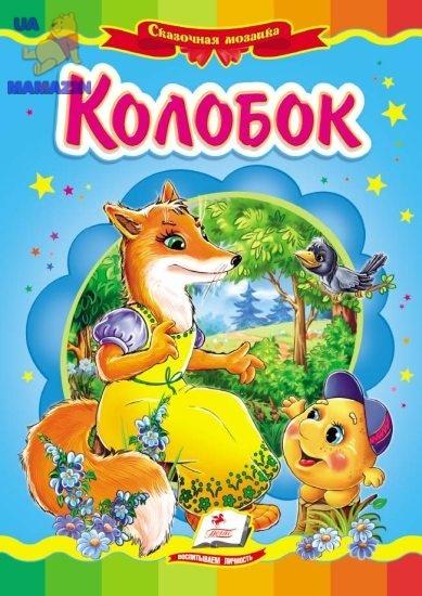 Детская книжечка Колобок