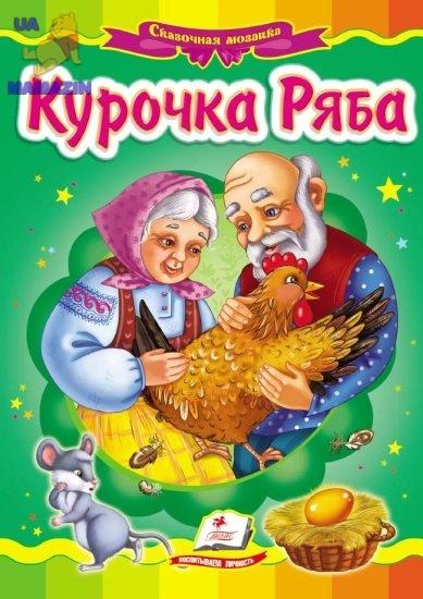 Курочка Ряба, ТМ Пегас