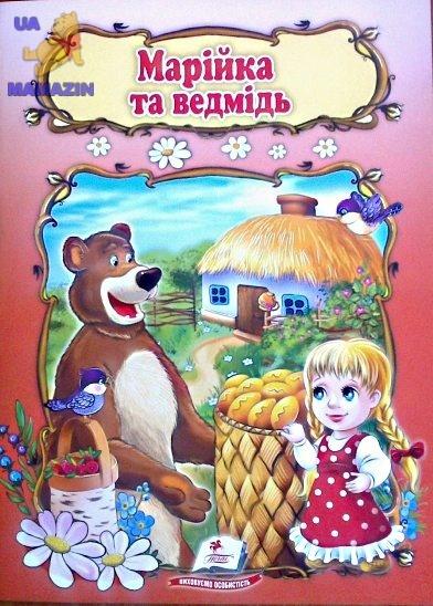 Марійка та ведмідь (укр)