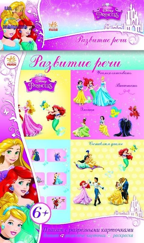 Плакат із розрізними картками. Принцеси : Розвиток мовлення (у)