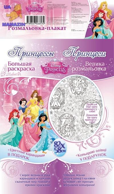 Disney. Раскраска-плакат: Принцессы (рус/укр)
