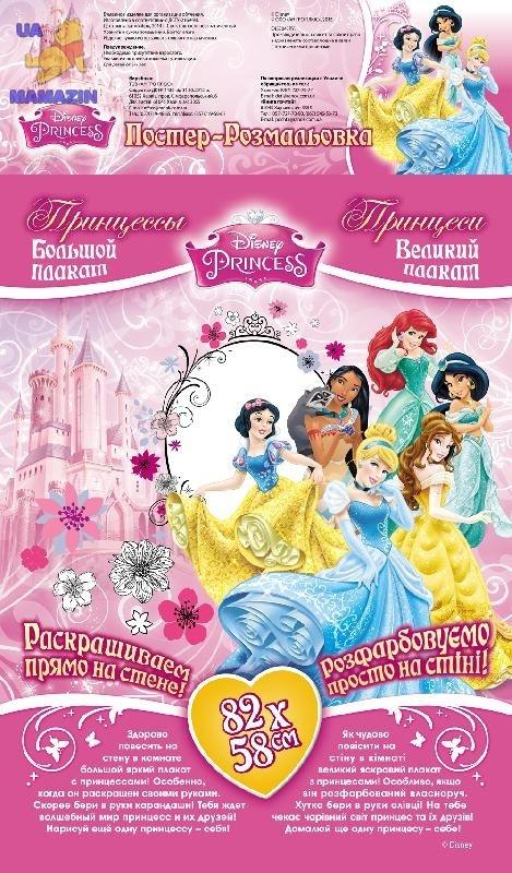 Disney. Постер-раскраска. Принцессы (рус/укр)