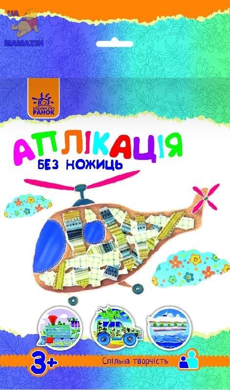 Аплікація без ножиць : Гелікоптер (у)