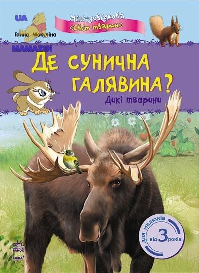 """Міні-довідка """" Світ тварин"""" : Де сунична галявина? Дикі тварини (у)"""
