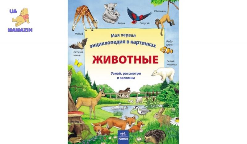 Моя перша єнциклопедія в картинках: Животные (р)