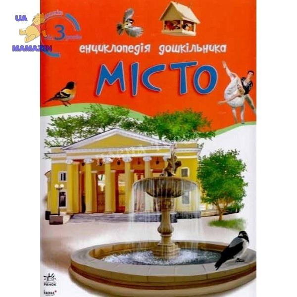 Енциклопедія дошкільника : Місто (у)