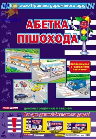 Комплект плакатов Правила дорожного движения