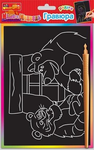 Гравюра Маша и медведь, Миша и тигр