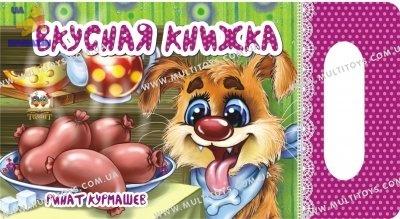 Мамине сонечко: Вкусная книжка рус.яз.