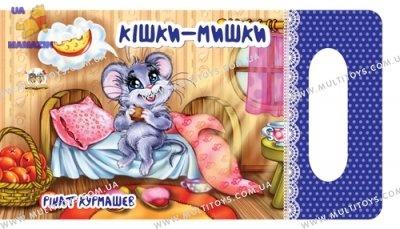 Мамине сонечко: Кішки-мишки укр.