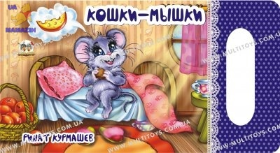 Мамине сонечко: Кошки-мышки рус.яз.