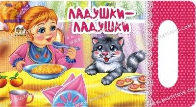 Мамине сонечко: Ладушки-ладушки рус.яз.