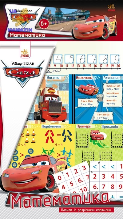 Плакат с разрезными карточками, Тачки: Математика (р/у)