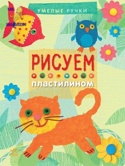 Умелые ручки: Рисуем пластилином (рус)