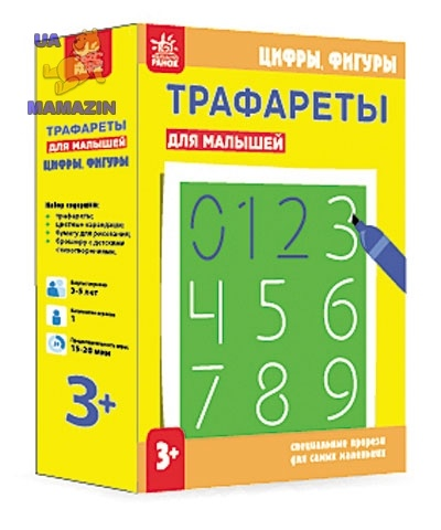 Трафареты для малышей, Цифры, фигуры (рус/укр), ТМ Ранок