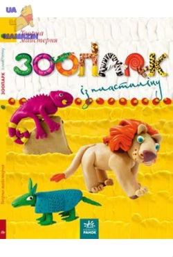 Творча майстерня: Зоопарк із пластиліну (у)