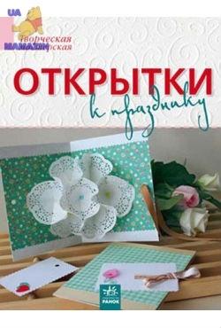 Творча майстерня: Открытки к празднику (р)