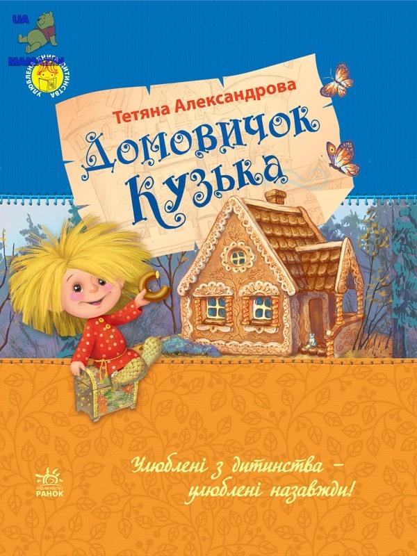 Улюблена книга дитинства : Домовичок Кузька (у)