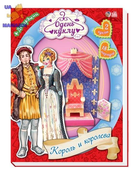 Одягни ляльку: Король и королева (р)
