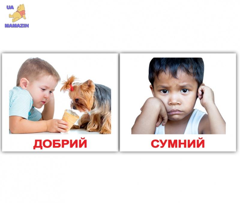 """Карточки мини украинские с фактами """"Емоції"""""""