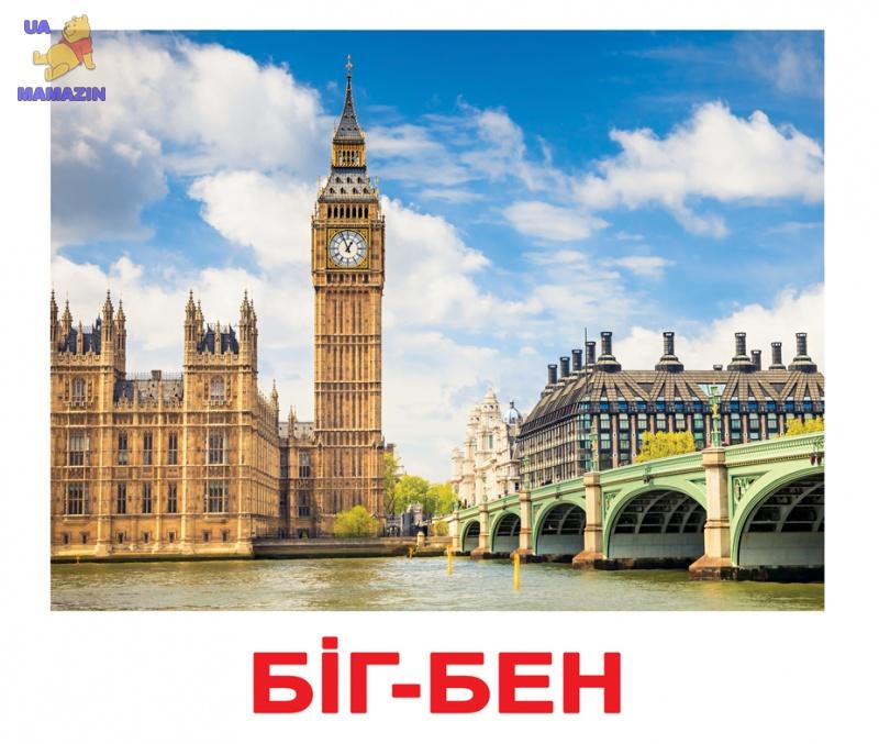 """Карточки большие украинские с фактами """"Визначні пам'ятки світу"""""""