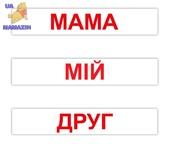 """Карточки большие украинские с фактами """"Читання за Доманом"""""""
