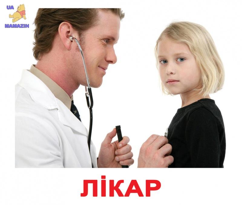 """Карточки большие украинские с фактами """"Професії"""""""