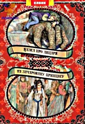 """""""Книжковий світ"""" Казка про лицаря і зачаровану принцесу (укр)"""