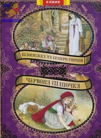 """Книга дит. """"Книжковий світ"""" Білосніжка та сім гномів  Червона ш"""