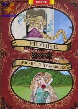 """""""Книжковий світ"""" Рапунцель. Красуня та чудовисько (укр.)"""