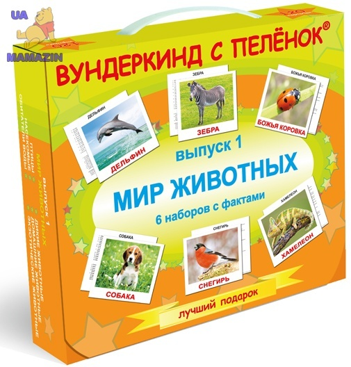 """Подарочный набор №1 """"Мир животных"""""""
