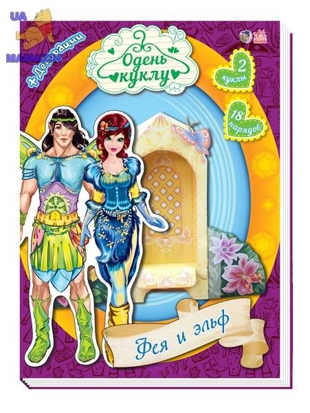 Одягни ляльку: Фея и эльф (р)