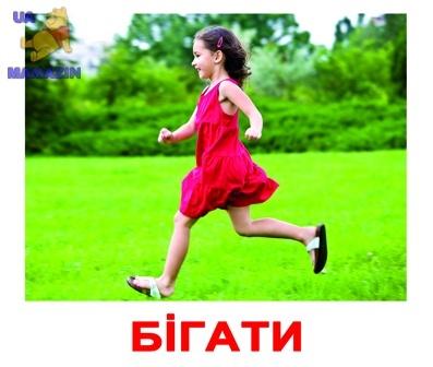 """Карточки мини украинские с фактами """"Дієслова"""""""