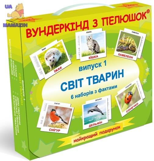 """Подарочный набор №1 """"Світ тварин"""" (укр)"""