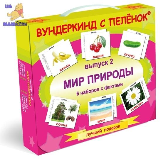 """Подарочный набор №2 """"Мир природы"""" ТМ Вундеркинд с пеленок"""