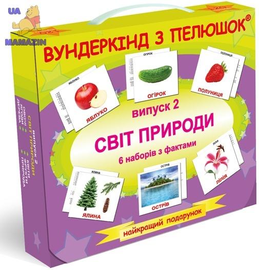 """Подарочный набор №2 """"Світ природи"""""""