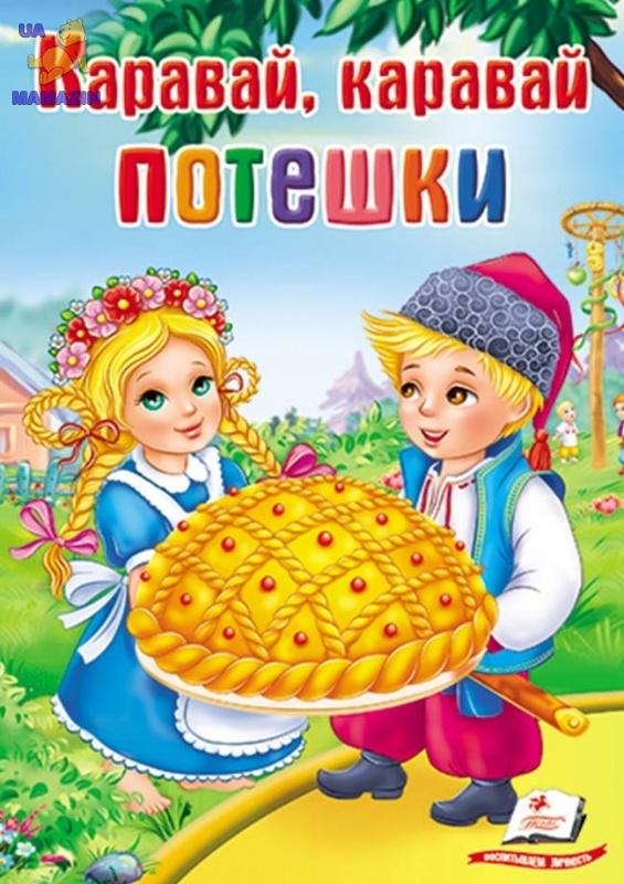 Детские книжки Потешки. Каравай, каравай, ТМ Пегас (рус)
