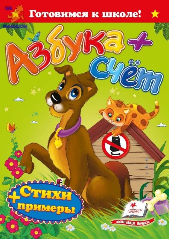 Детская книжка Азбука+счет, ТМ Пегас (рус)