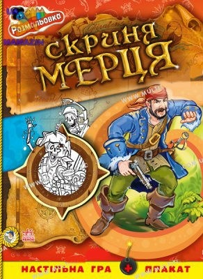 Кн. розмальовка Пірати : Скриня мерця (у)