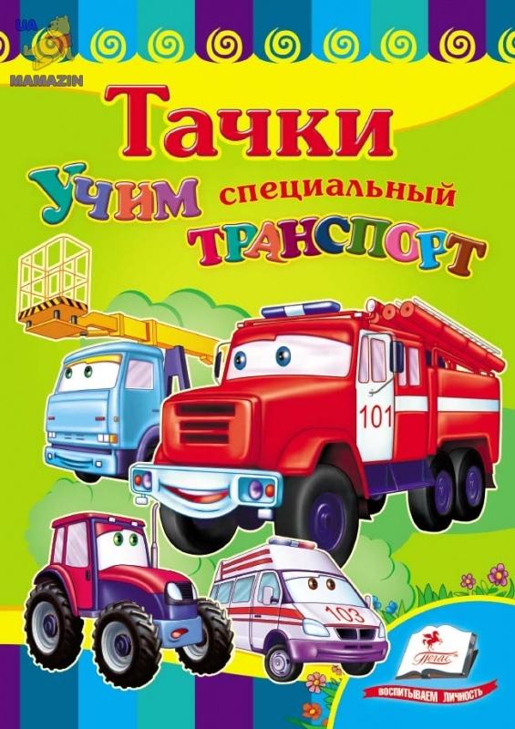 """Серия """"Развивайка"""" """"Учим специальный транспорт. Тачки"""""""