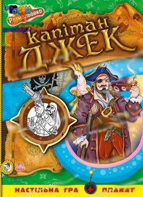 Книга розмальовка Пірати : Капітан Джек (у)