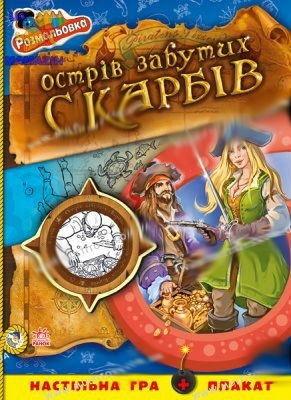 Книга  розмальовка Пірати : Острів забутих скарбів (у)