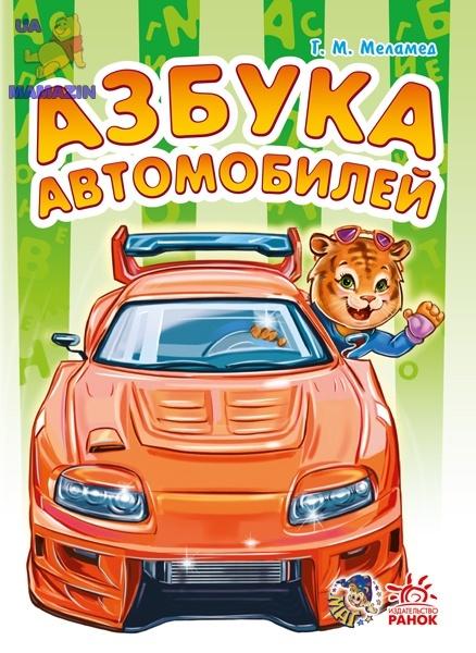 Моя перша абетка : Азбука автомобилей (р)
