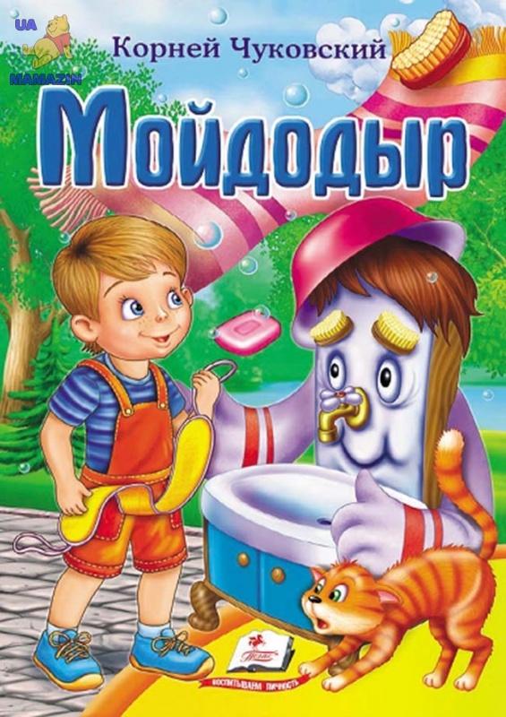 """Детская книжка """"Мойдодыр"""" К.Чуковский, ТМ Пегас(рус)"""