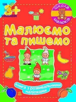 Школа малюків : Малюємо та пишемо (у)