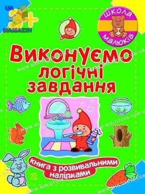 Школа малюків : Виконуємо логічні завдання (у)